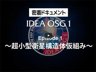 「IDEA OSG 1 」密着ドキュメンタリー ―Episode 1