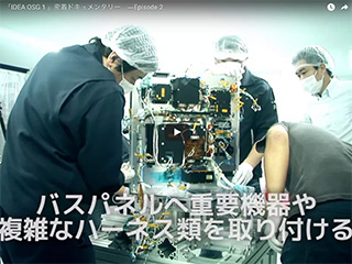 「IDEA OSG 1 」密着ドキュメンタリー ―Episode 2