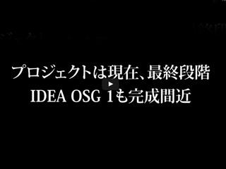 IDEA OSG 1 プレス発表会